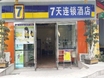 7 Days Inn Shenzhen North Station