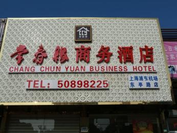 Changchunyuan Hotel Shanghai Pudong Airport