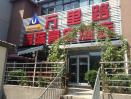 Wanlilu International Youth Hotel Beijing Dongsi