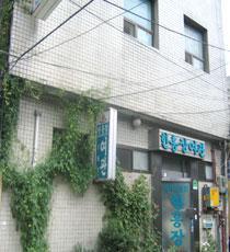 Hanheung Inn