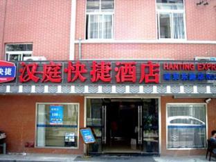 Hanting Express Shanghai Nanjing East Road