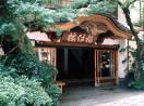箱根福住樓 溫泉旅館