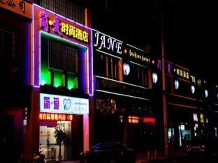Jian'ai Fashion Hotel