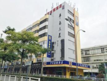 7 Days Inn (Shenzhen Sea World)