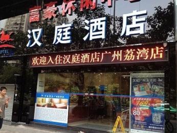 Photo of Hongqiao Hotel(Liwan Dsitrict) Guangzhou