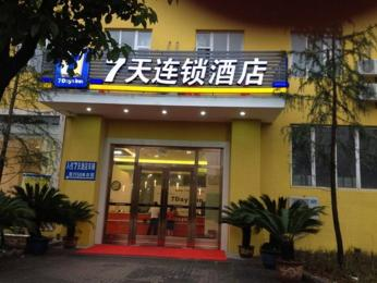 7 Days Inn Chongqing Jiangbei Airport Industrial Park