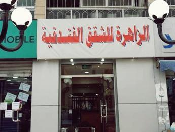 Al Zahira Hotel Apartments
