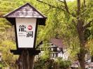 Onsen Theme Park Ryuudou
