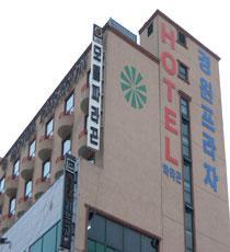 파라곤 모텔