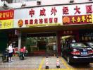 Kaiserdom Hotel Guangzhou Taojin Road