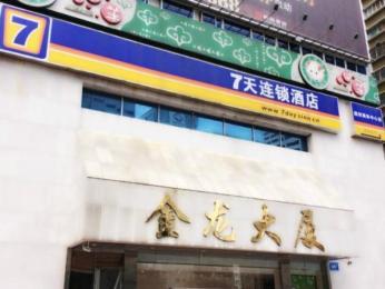 7天深圳國貿商務中心店