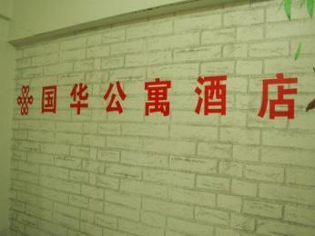 Guo Hua Hotel Apartment