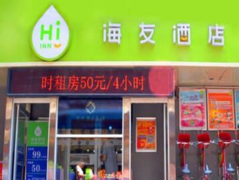 Haiyou Hotel(Xi'an West Main Street)