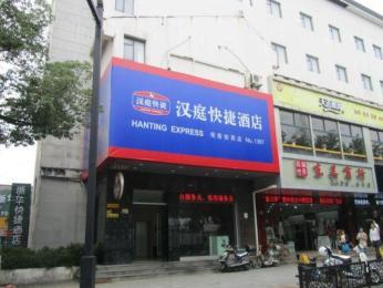 Hanting Express Suzhou Guanqian Street West