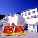Photo of Villa Santorini Tosa