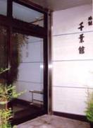 Chibakan