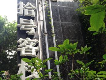 Shihao Inn