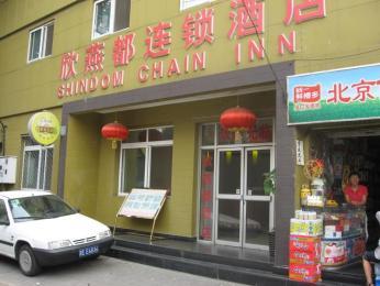 Shindom Inn Beijing Chongwenmen