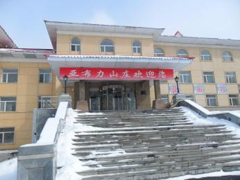 Yabuli Shanzhuang