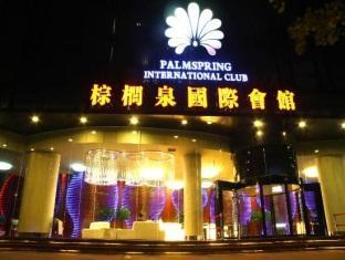 Palm Spring International Club