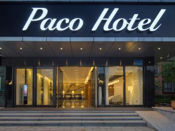 Paco Business Hotel Luo Gang Wanda Branch