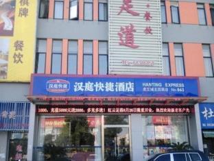 Hanting Express Suzhou Huqiu Chengbei West Road