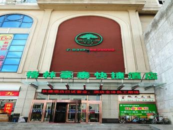 GreenTree Zhangjiakou Kuyuan Goverment Fuxiang Shopping Mall Express Hotel