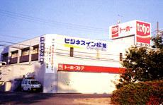 Business Hotel Matsuba