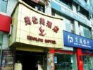 Mei Lun Mei Hotel