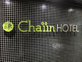 Chaiin Hotel - Tzung Tung Fu