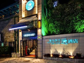 象山水月逸酒店