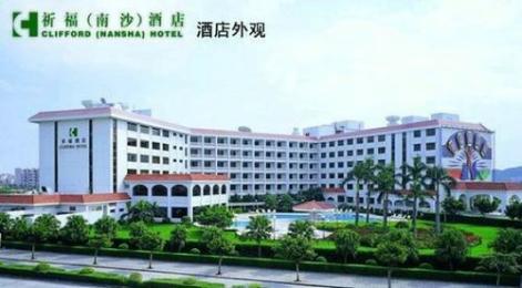 Clifford Nansha Hotel