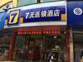 7 Days Inn Leshan Longyou Road