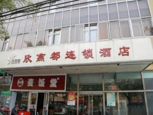 Shindom Inn Beijing Heaven Temple East Gate