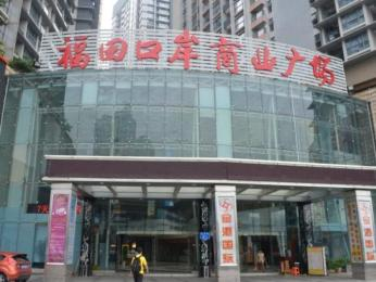 7 Days Inn Shenzhen Futian Port Subway Station