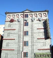Gyeongbokgung Motel