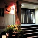 Miharashi no Yado Kokyo
