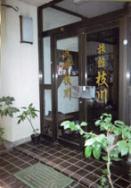 Edagawa