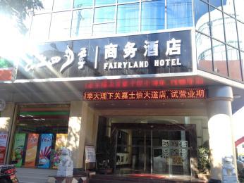 Fairyland Hotel Dali Xiaguan Jiashibo Avenue