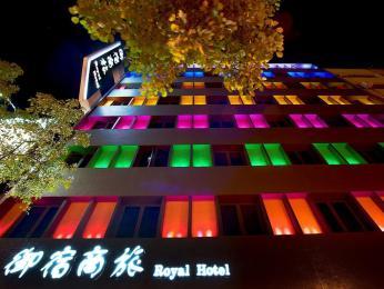 Royal Group Hotel - Boai