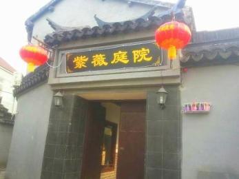 Ziwei Tingyuan Theme Inn