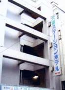 大塚 ステーション ホテル
