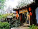 Shuhe  Huanxi Inn