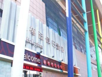 Chunyan Holiday Hotel