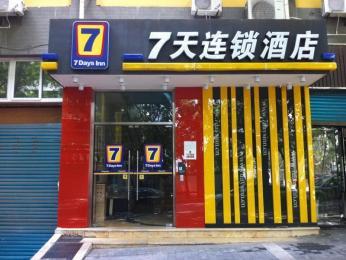 7 Days Inn Chongqing Beipei Tianqi Square Walking Street