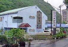 Shimobe Onsen Kagamiyu