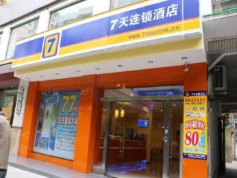 7 Days Inn Quanzhou Wenquan North Road