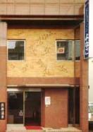 Business Inn Yonago