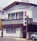 Ryokan Gengo