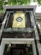 杭州 ティー プゥ ルイ ホテル (杭州茶人居璞瑞酒店)